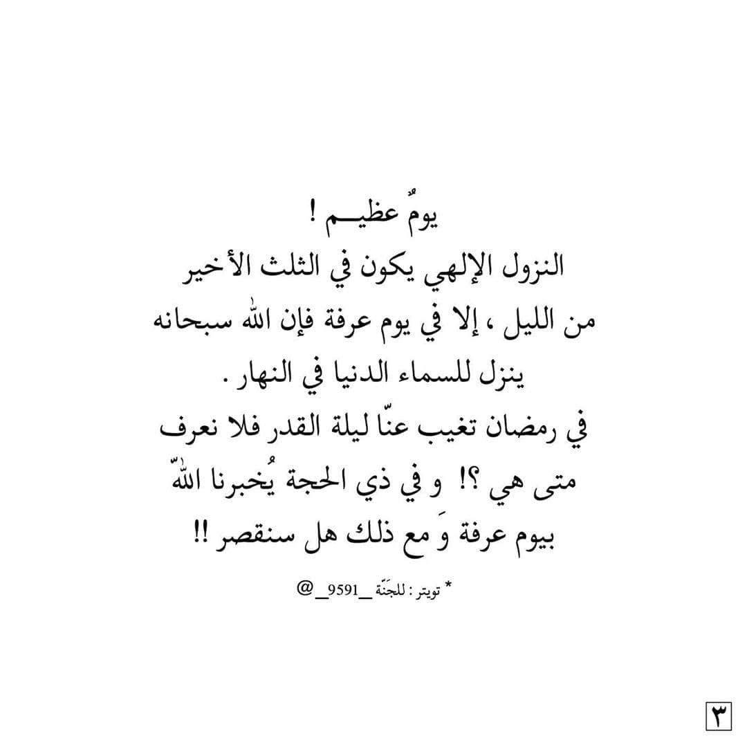 Pin By فلسطينية ولي الفخر On دين ودنيا Math Arabic Calligraphy Calligraphy