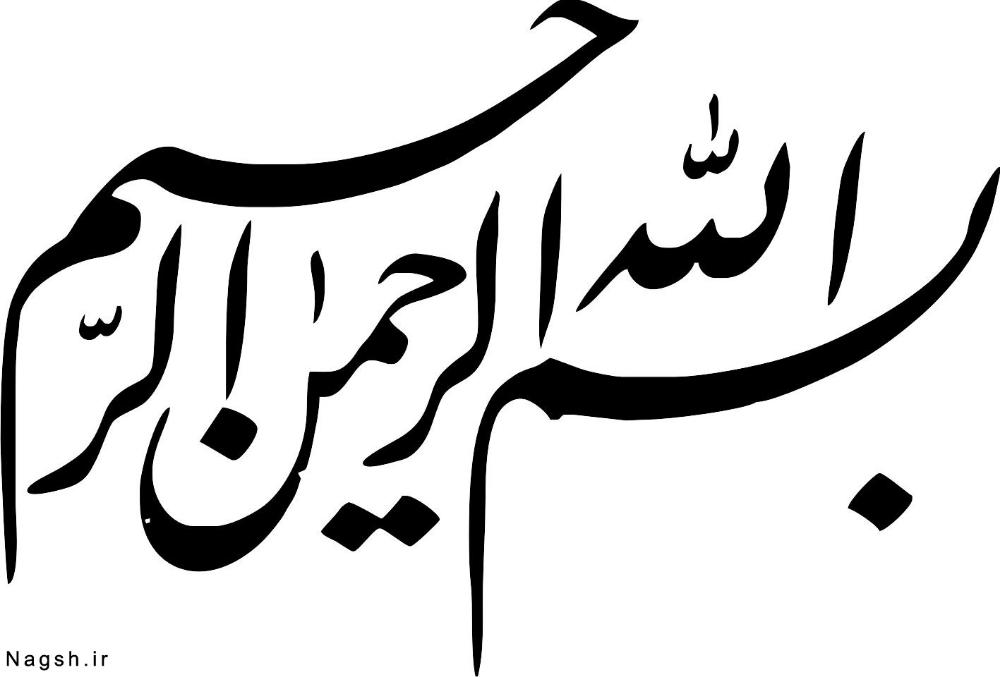بسم الله الرحمن الرحیم گالری تصاویر نقش Islamic Art Islamic Art Canvas Animation Design