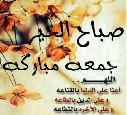 صباح الخير وجمعة مباركة Great Words Cool Words Night Wishes