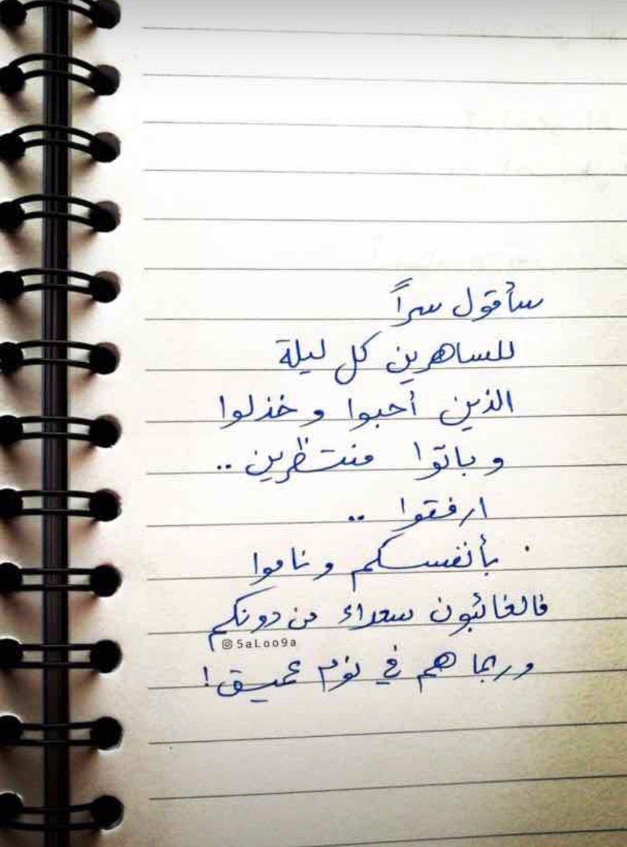 Pin By سوف الجين On تعلم خط الرقعة بالقلم العادي Arabic Calligraphy Art Calligraphy Art Arabic Calligraphy