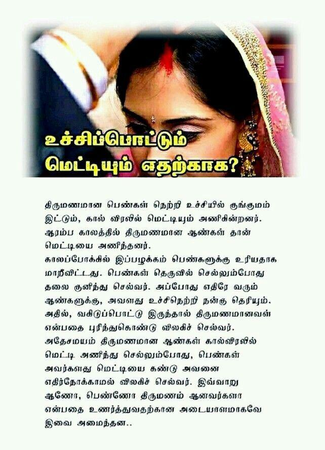 பெண்கள் ladies tamil image by Senthamilselvan