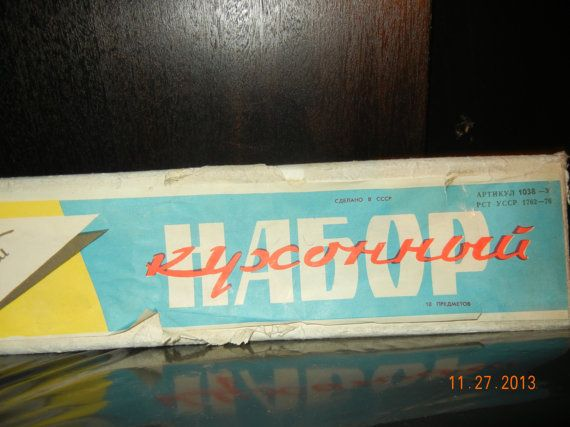 Vintage Russian Kitchen Tools Set   1980's CCCP by SilvanaV1ntag3, $230.00