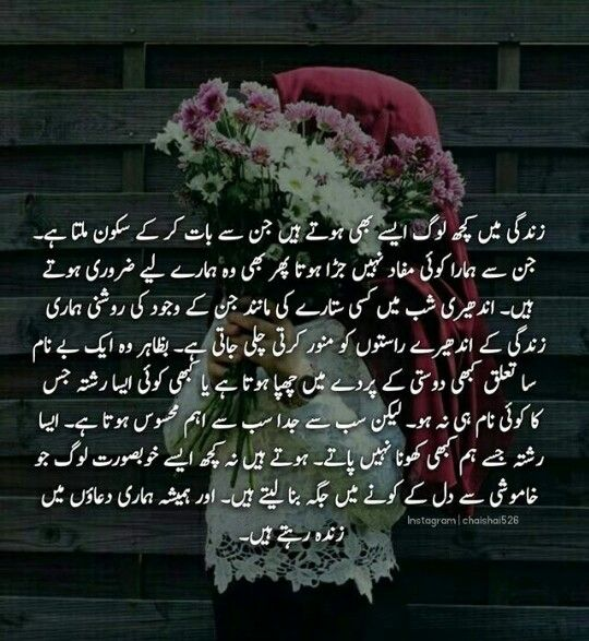 Pin by Juvi on Galerie | Urdu quotes, Instagram, Quotes