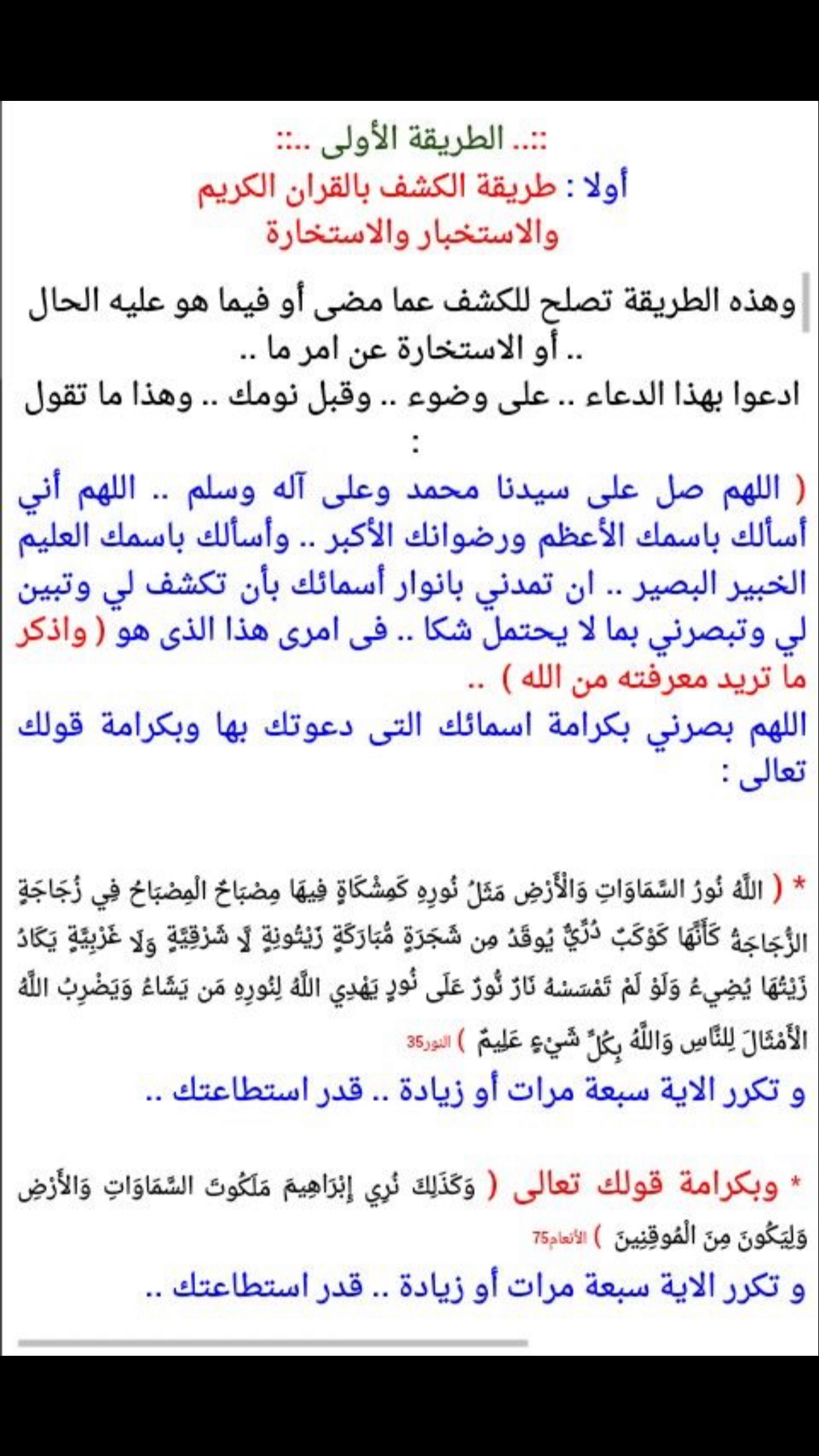 Pin By Boubker On اذكارات Islam Facts Quran Quotes Love Islam Beliefs