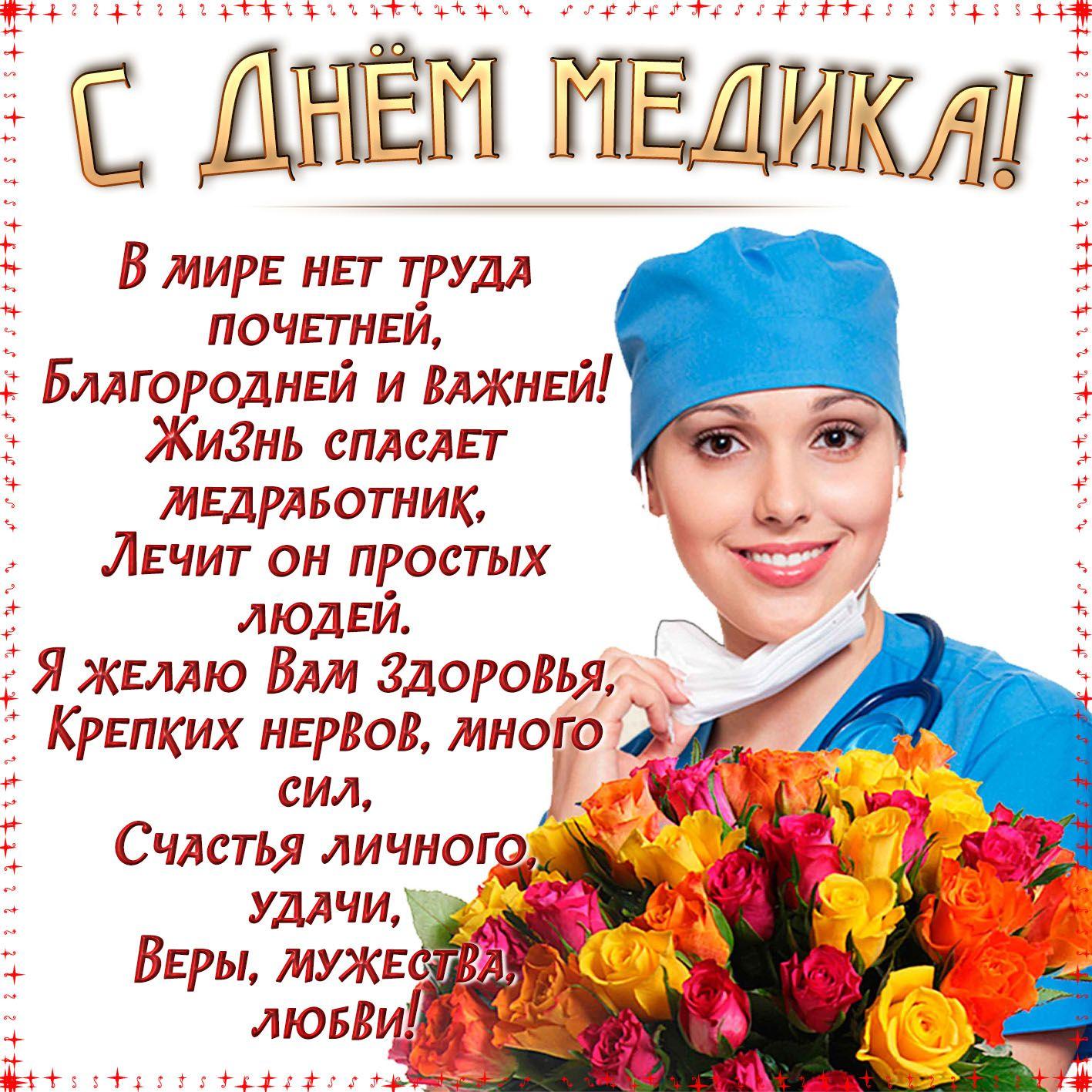 С днем медработника поздравления в стихах