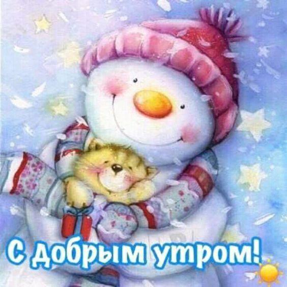Друг открытка, доброе утро картинки прикольные снеговик