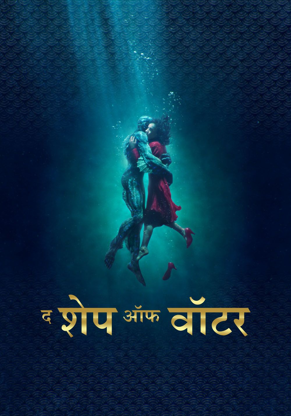 The Shape Of Water 2017 Hindi Poster The Shape Of Water Poster