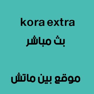 موقع كورة اكسترا Kora Extra Koraextra Koora Extra Beef Recipes For Dinner Beef Recipes Dinner Recipes