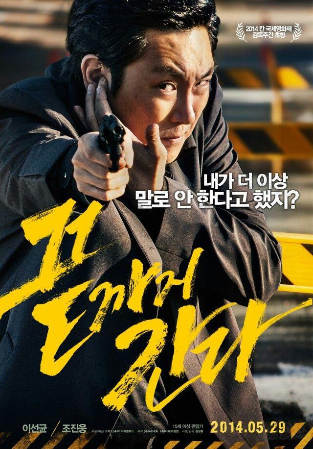 끝까지간다 korea movie 영화 포스터, 포스터, 영화