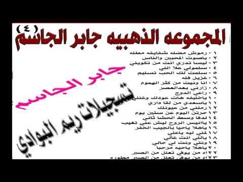 اغاني جابر الجاسم رمشه مضله المجموعه الكامله2017 ترقبو الجديد Arabic Calligraphy Calligraphy