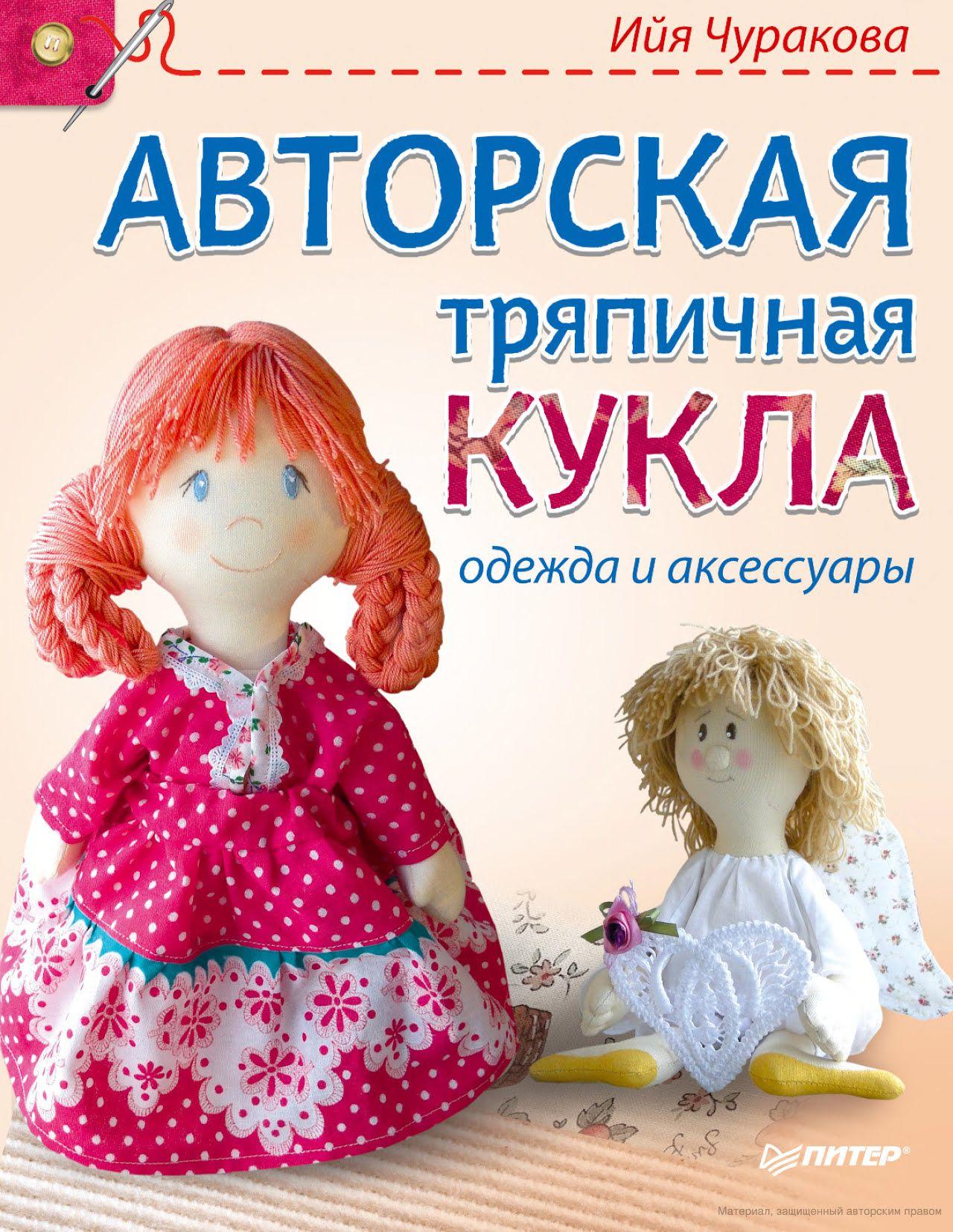 Авторская тряпичная кукла, одежда и аксессуары | Тряпичные ...