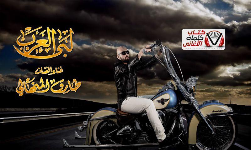 كلمات اغنية لبى العرب طارق المنهالي مكتوبة كاملة Movies Movie Posters Poster