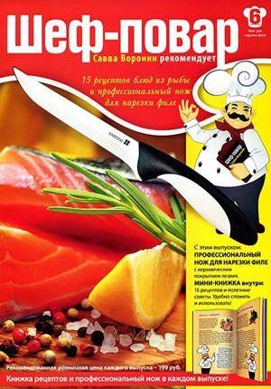 Шеф-повар № 6 (2013)