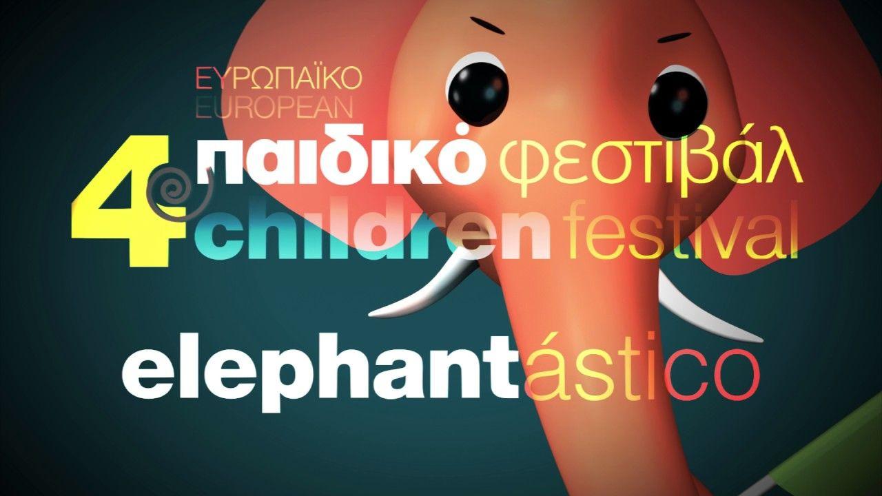 ELEPHANTASTICO 2017