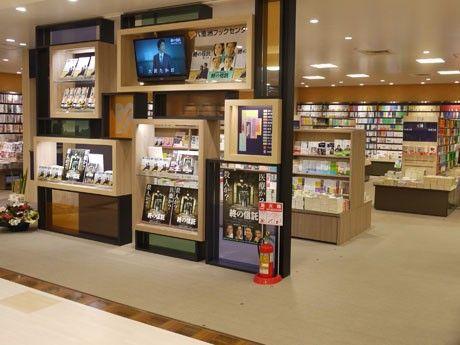 八重洲ブックセンター 日比谷シャンテ店 - Google 検索