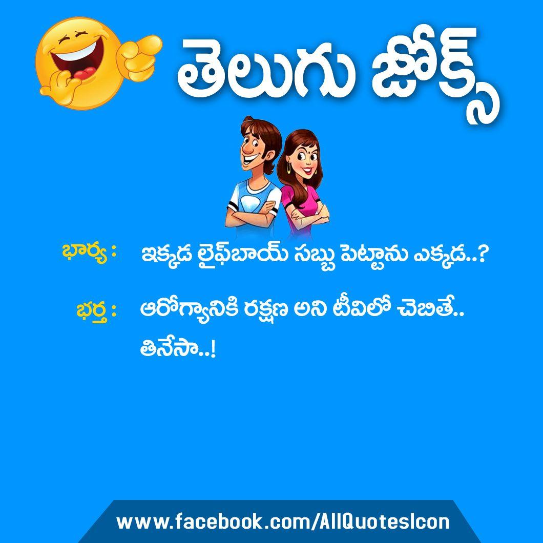 Telugu Funny Jokes Images Wife And Husband Telugu Comedy Jokes Whatsapp Pictures Jpg 1060 1060 Funny Jokes For Kids Short Jokes Funny Jokes Images