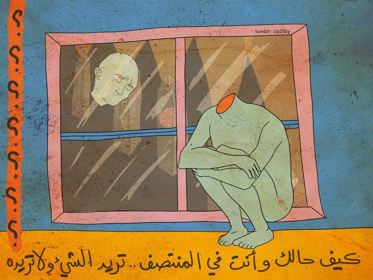 قيدني يا أمل أكتب كي لا أضطر للبكاء الله يرحمك أخي الغالي Drawing Quotes Aesthetic Art Art