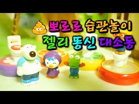 뽀로로 젤리 똥신 화장실 대소동 습관놀이★뽀로로 장난감 애니 마카윤 TV ★뽀로로 장난감 신기한 놀이터 유치원 애니