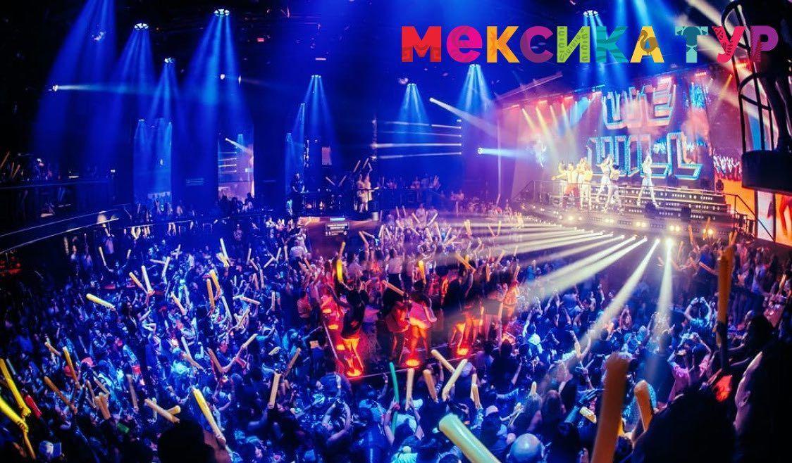 Программ для ночных клубов пропаганда клуб официальный сайт москва цены
