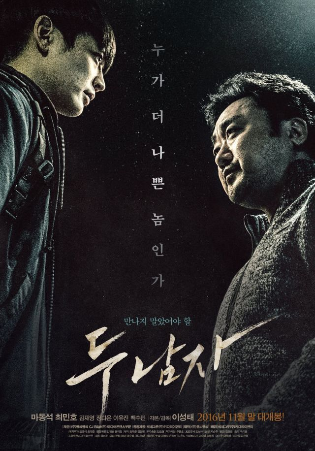 Video Official Trailer Released For The Korean Movie Derailed