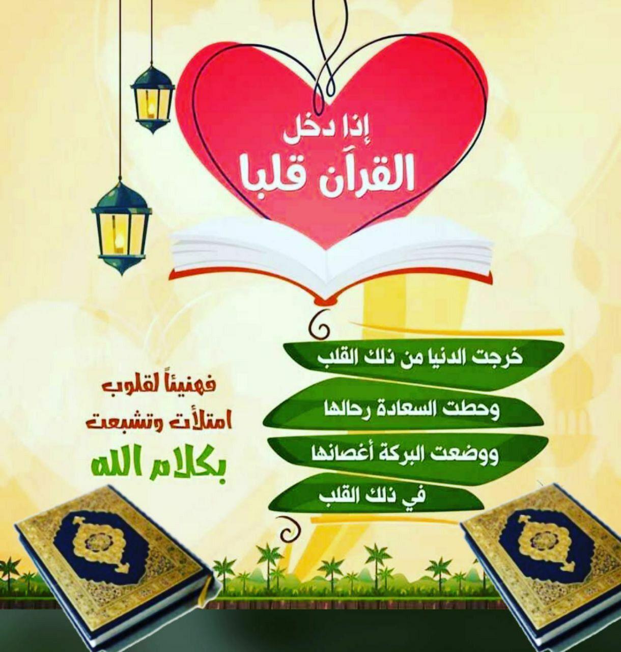 Pin By الراجية عفو ربها On اللهم اجعل القرآن ربيع قلوبنا Arabic Quotes Quotes Calm Artwork