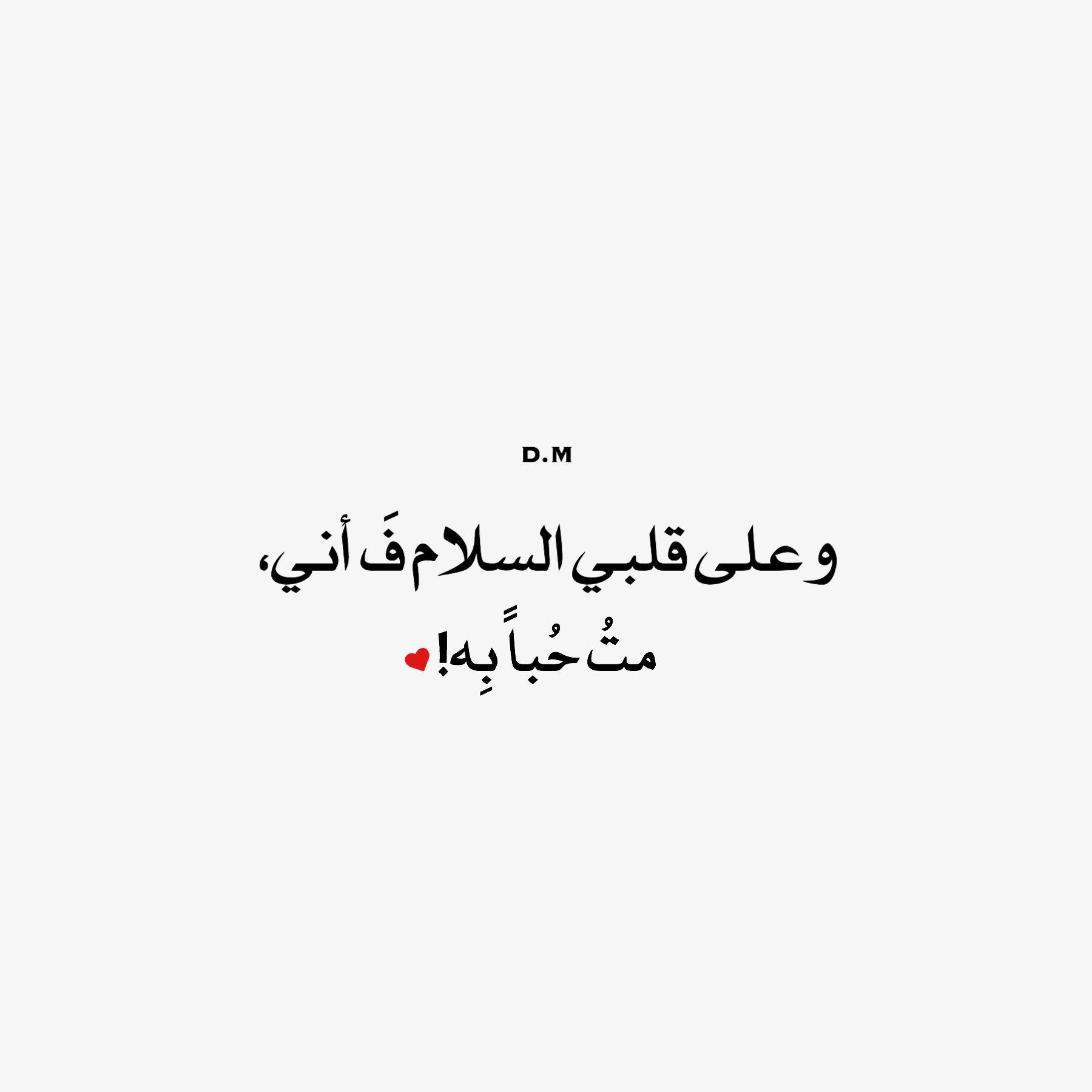 حچي عراقي حچي عراقي حجي عراقي إقتباسات اقتباسات فصيح حب غزل عشق شتاء D M Dm Dmk Mk Alls Dmsharqimk Sharqimk Leujoy Words Love Words Quotes
