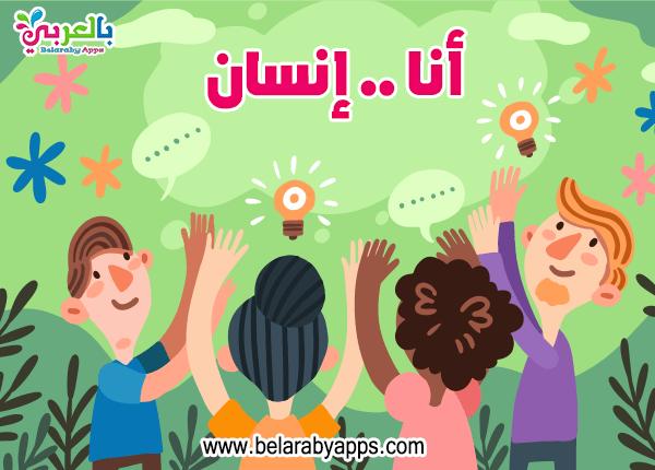 رسومات عن حقوق الانسان للاطفال اليوم العالمي لحقوق الإنسان بالعربي نتعلم Art Poster Movie Posters
