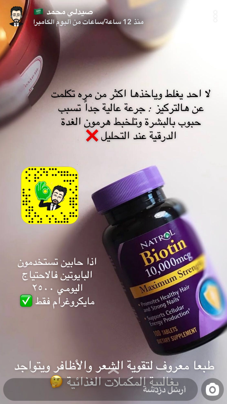Pin By سوس On Seha Promote Healthy Hair Health Diet Health Eating