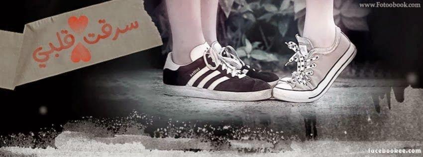 صور غلاف الفيس بوك Cover Facebook صور غلاف فيس بوك حب اخبار اليوم Wedding Sneaker Girly Wedding Shoe
