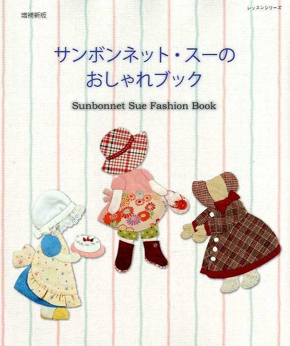 Out of Print / SUNBONNET SUE Fashion Book - Japanese Craft Book ...