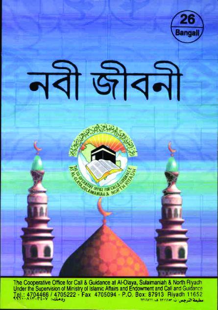 নবী সাঃ এর জীবনী Quran, Bangla quran, Guidance