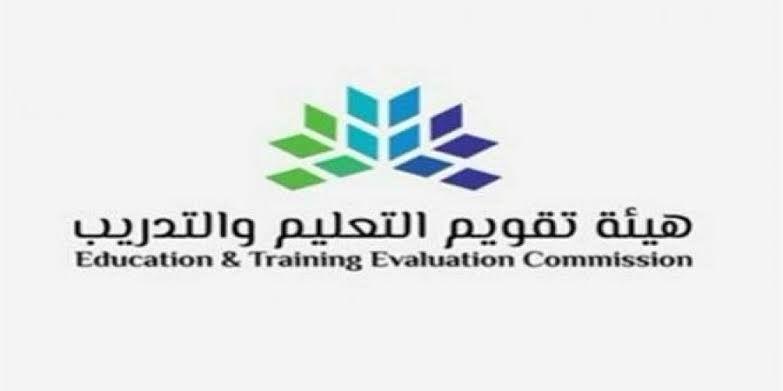هيئة تقويم التعليم والتدريب تعلن عن نتائج تطبيق مقياس كفايات المعلمين Training Evaluation Gaming Logos Education And Training