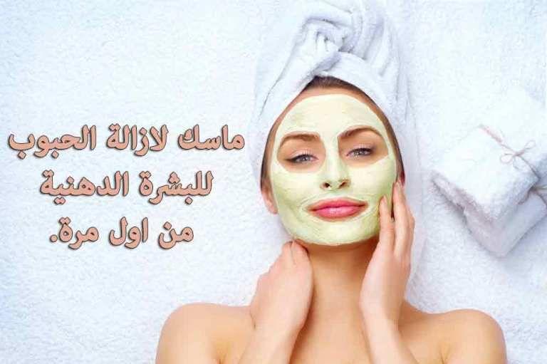 ماسك لازالة الحبوب للبشرة الدهنية من اول مرة علاج الحبوب للبشرة الدهنية ازالة الحبوب للبشرة الدهنية Sleep Eye Mask Beauty Mask