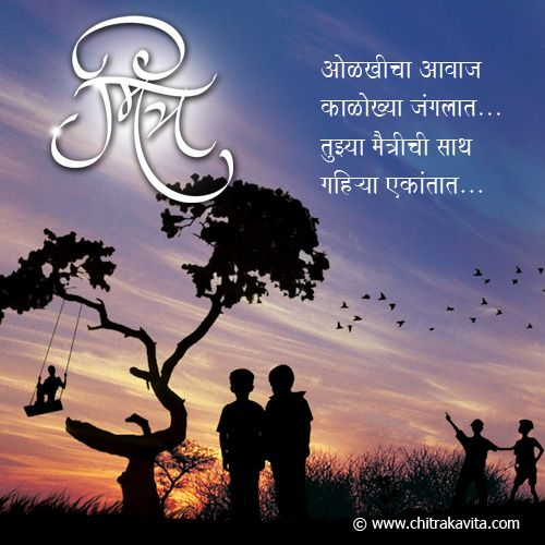 Pin by Satish Ghodke on Quotes | Friendship poems ...