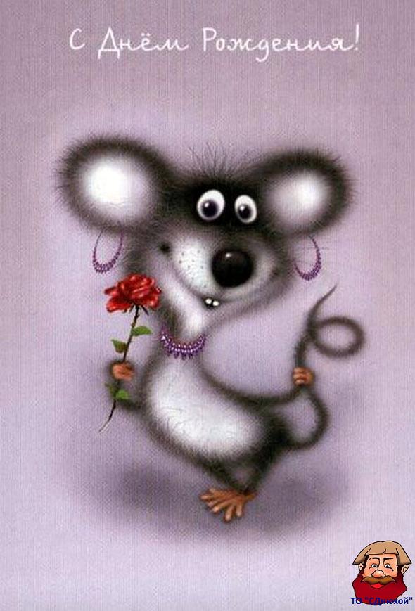 Добрей ночи, открытка поздравление с мышкой