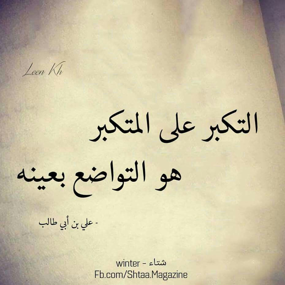 Pin By Gharib Makld On كلمات لها معنى Arabic Inspiration Arabic Calligraphy