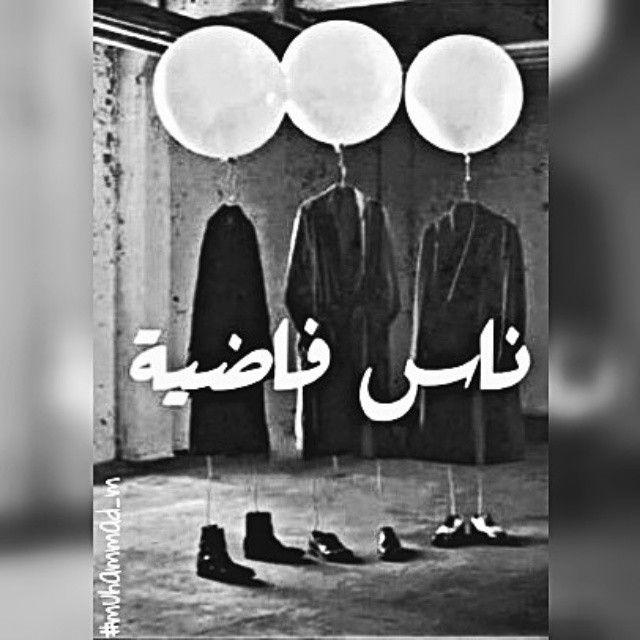 كـ القهوة أنت On Instagram ناس فاضية Instagram Instalove Instafun Arabic Quotes Instagram Posts Quotes