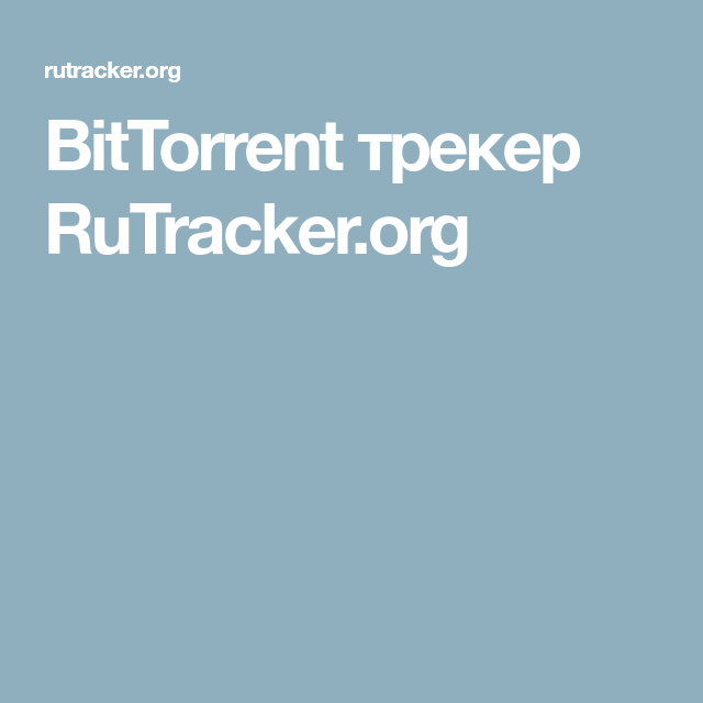 bit torrent трекер ru tracker.org