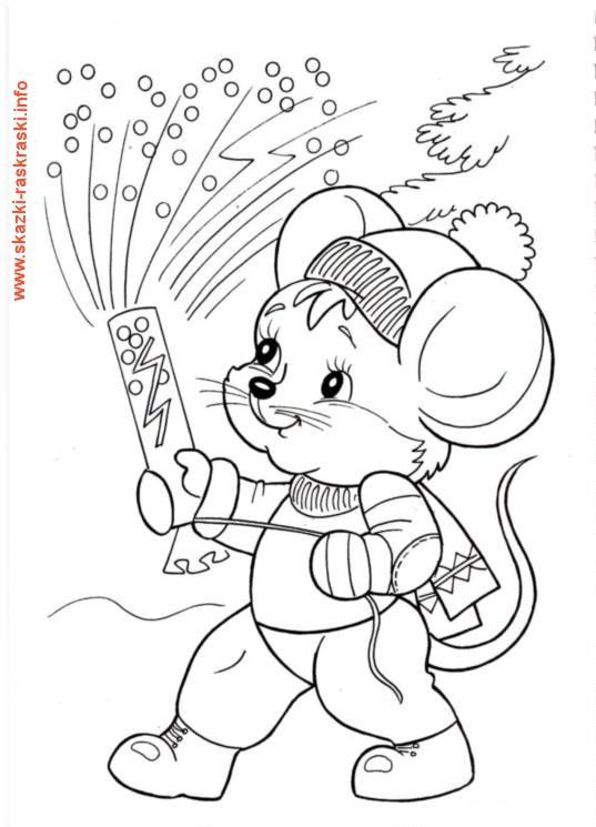 Raskraska Myshka S Hlopushkoj Cute Coloring Pages Coloring Books Coloring Pages