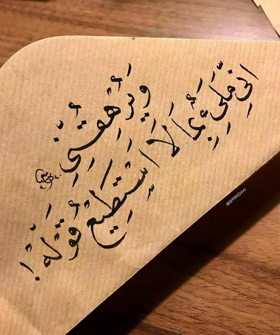 Pin By فارس العهد الأخير On الخط العربي Calligraphy Arabic Calligraphy Art