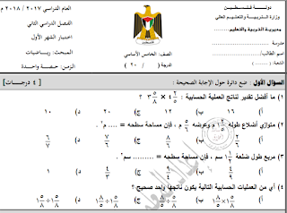 امتحانات رياضيات يومية للصف الخامس الفصل الثاني لشهر 2 فبراير Words Word Search Puzzle Math