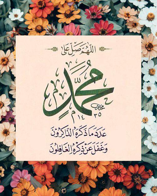 Desertrose اللهم صل وسلم وبارك على سيدنا محمد وعلى آله وصحبه أجمعين Islamic Art Calligraphy Islamic Calligraphy Caligraphy Art