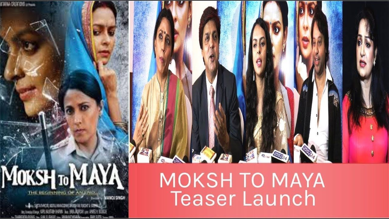 Moksh To Maya Movie Teaser Launch Bidita Bag Meghna Malik Movie Teaser Teaser Movies