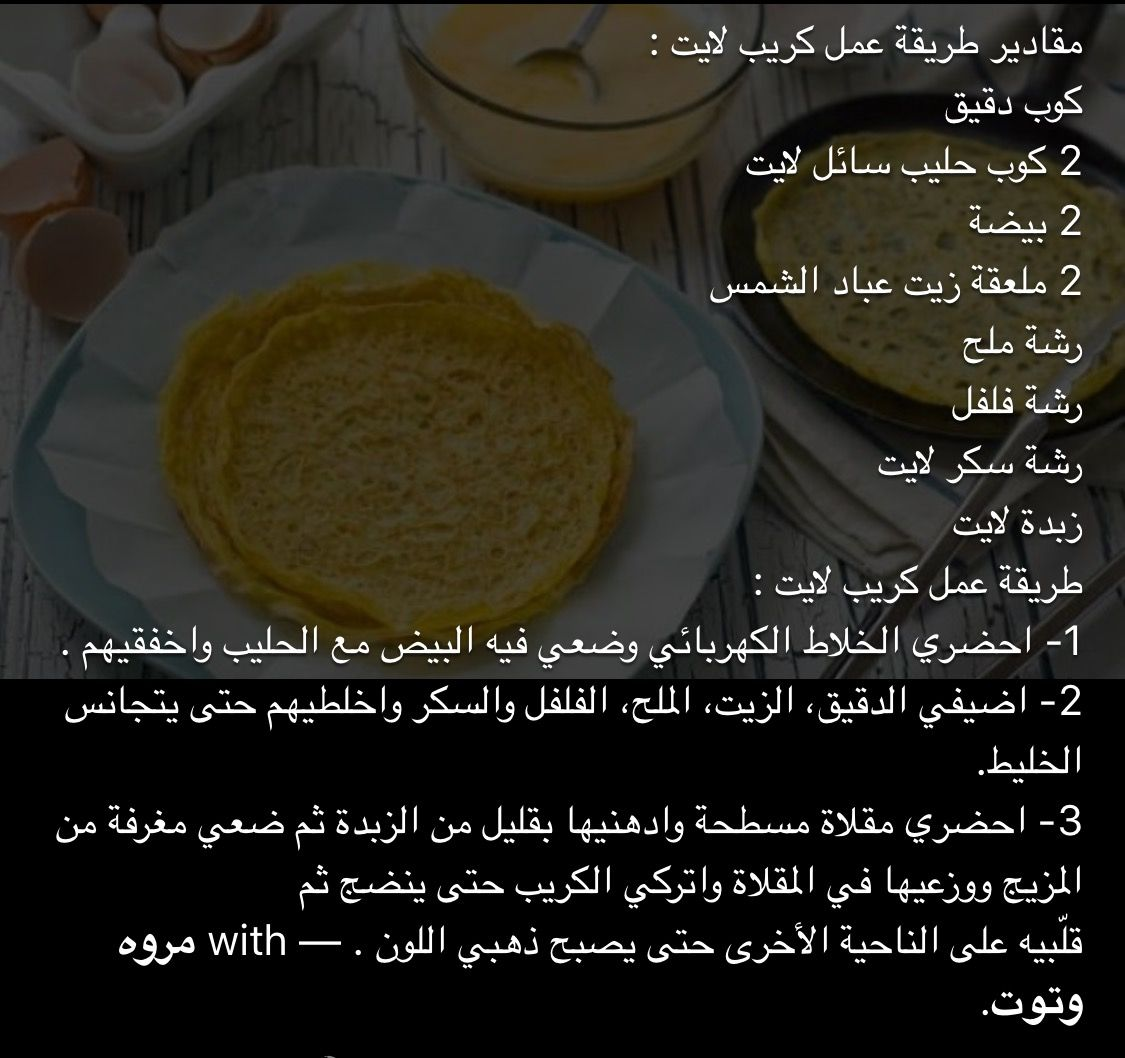 كريب لايت Dessert Recipes Food Food And Drink