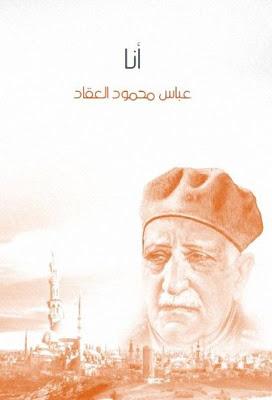 أنا عباس العقاد ط هنداوي Pdf Arabic Books Internet Archive Lettering