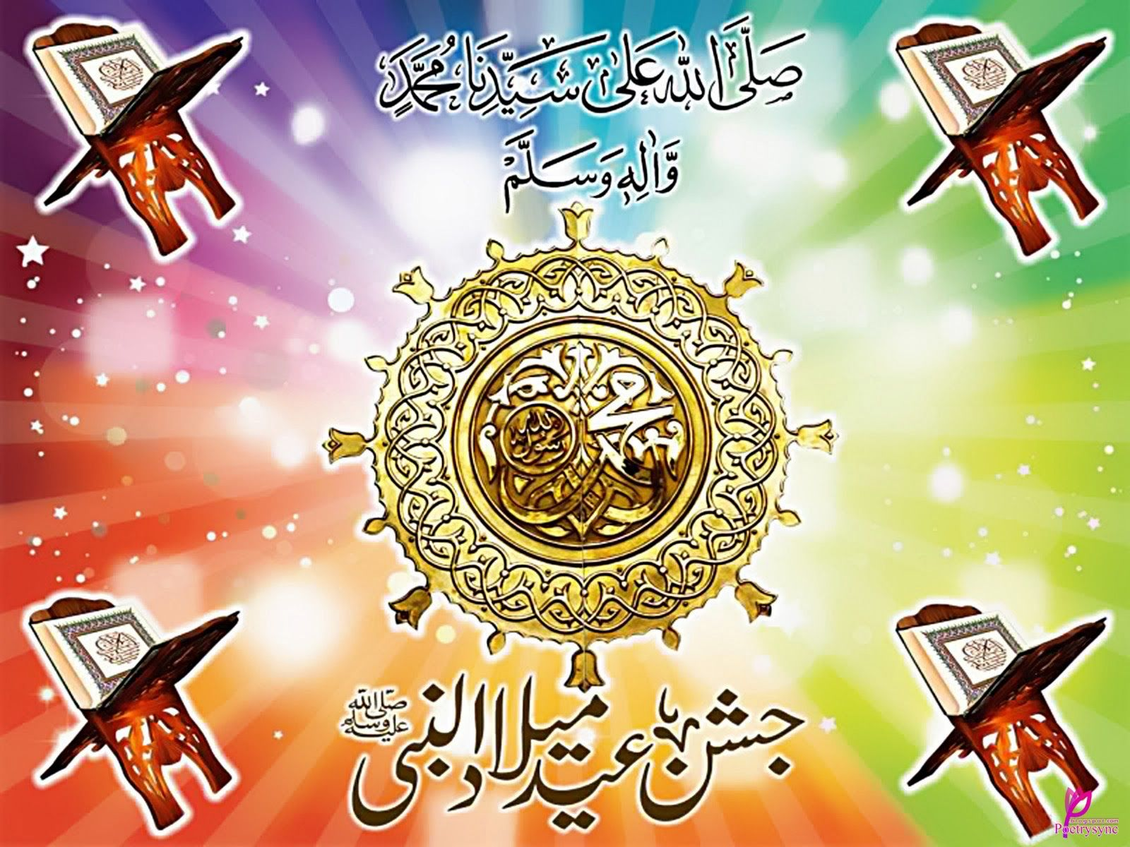 Wallpaper download eid milad un nabi - Find This Pin And More On Eid Milad Un Nabi