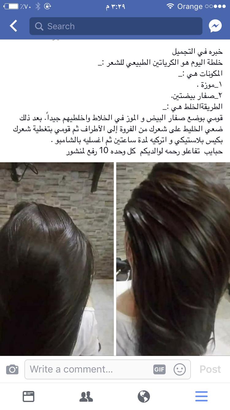وصفات لتطويل الشعر و تخميله بسرعة Beauty Recipes Hair Hair Care Oils Hair Care Recipes