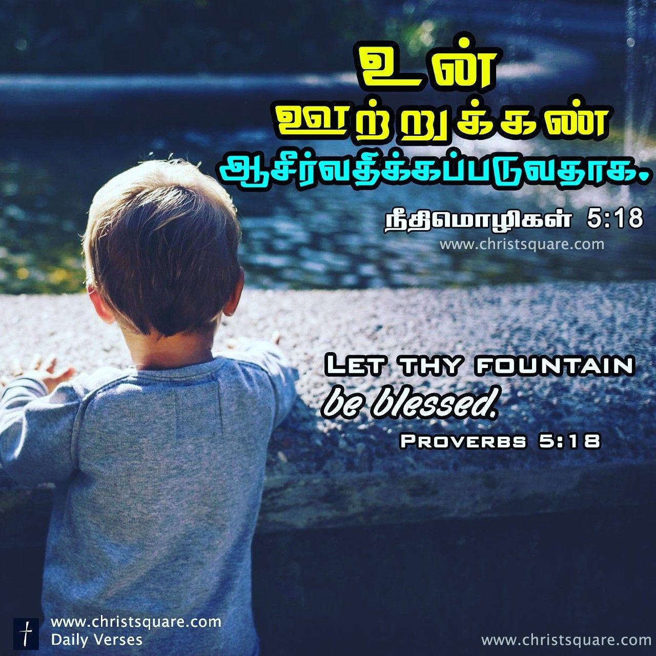 Tamil Christian Whatsapp Status Tamil Christian Whatsapp Dp Wallpaper Tamil Christian Wallpaper Hd Tamil Christian Words Christian Verses Bible Words Verses