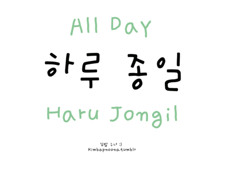 All day: Haru jongil *Aaand, 2PM starts singing and dancing with their butts and sliding their hands down their sides in my head