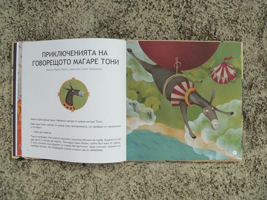 siyana zaharieva